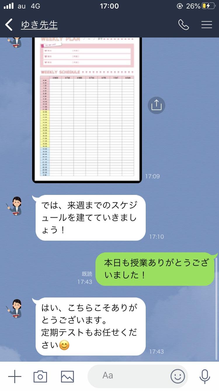 O-jukuのLINE授業