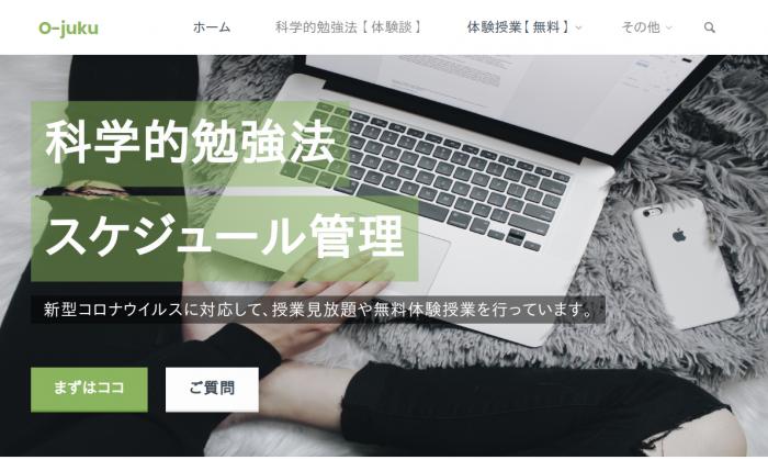 O-jukuのトップ画面