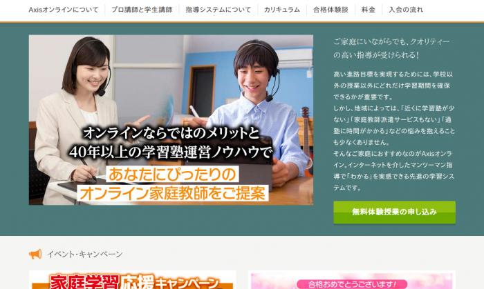 Axisオンラインのトップ画面